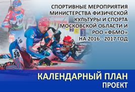 ПРОЕКТ календарного плана спортивных мероприятий Министерства физической культуры и спорта Московской области и РОО «ФБМО» на 2016 - 2017 год.