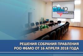 РЕШЕНИЯ собрания Правления РОО ФБМО ОТ 16 АПРЕЛЯ 2018 ГОДА