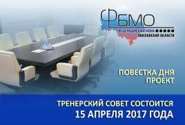 Повестка встречи Тренерского совета Региональной общественной организации  «Федерации биатлона Московской области»