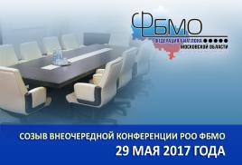 МАТЕРИАЛЫ КО Внеочередной Конференции РОО ФБМО 29 мая 2017 г.