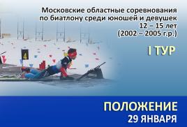 ПОЛОЖЕНИЕ И ЭЛЕКТРОННАЯ РЕГИСТРАЦИЯ. Московские областные соревнования по биатлону I тур среди юношей и девушек 12 – 15 лет (2002 – 2005 г.р.)