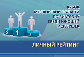 ЛИЧНЫЙ РЕЙТИНГ. КУБОК ФЕДЕРАЦИИ БИАТЛОНА МОСКОВСКОЙ ОБЛАСТИ.
